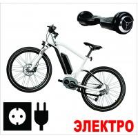 4. ЭЛЕКТРО Скутера, квадроциклы, велосипеды и гироскутеры, а так же детские аккумуляторные автомобили.