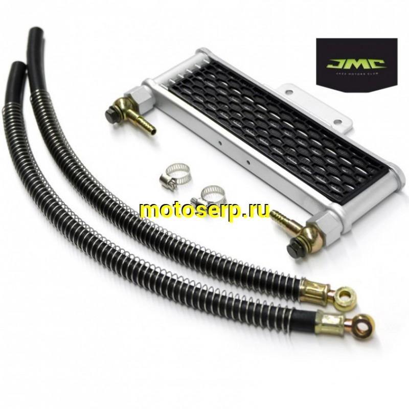 Купить  Радиатор масляного охлаждения JMC тип YX 160 (шланги в комплекте) (шт)  (JMC 4937 купить с доставкой по Москве и России, цена, технические характеристики, комплектация - motoserp.ru