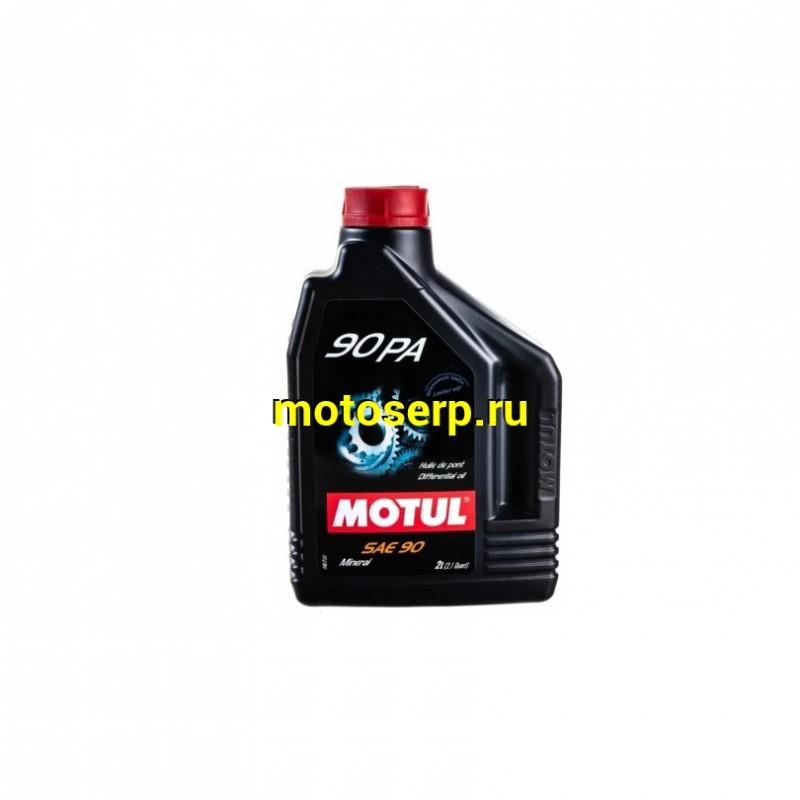 Купить  Масло MOTUL 90 PA SAE 90 трансмиссионное 2л (шт)  (MOTUL 100122 купить с доставкой по Москве и России, цена, технические характеристики, комплектация - motoserp.ru