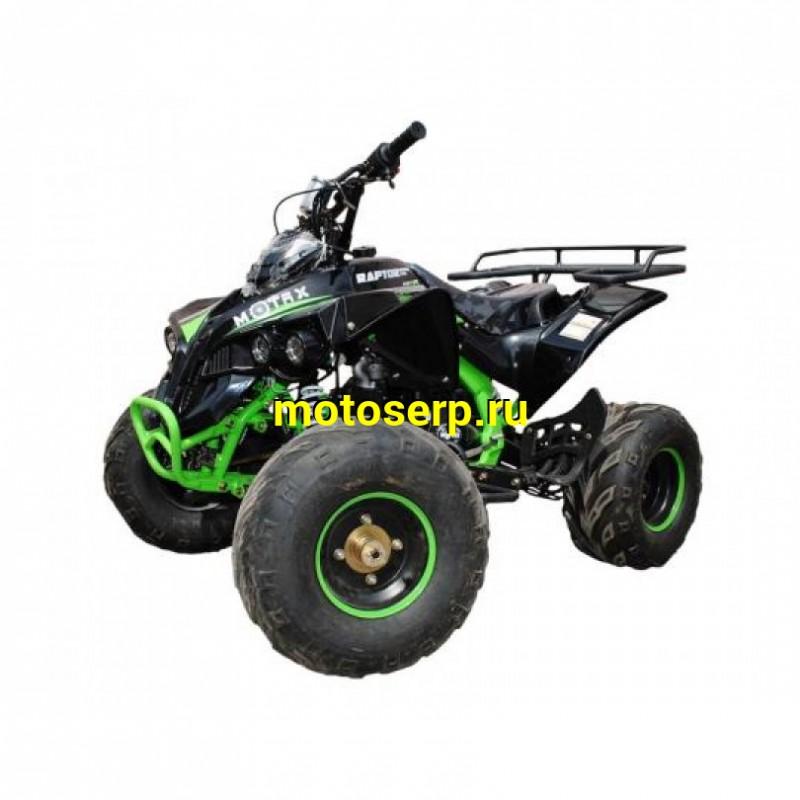 """Купить  125cc Квадроцикл MOTAX ATV Raptor LUX 125cc, спорт.детск 9-12 лет, полуавтомат 3+1(реверс), 4Т, эл/ст, колеса 8"""" разношир, бараб/диск ножной (шт) купить с доставкой по Москве и России, цена, технические характеристики, комплектация - motoserp.ru"""