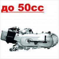 7.01.01.11. Двигатели до 50 cc.