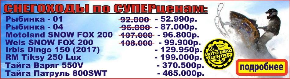 Снегоходы распродажа Рыбинка, Варяг, Тикси, Мотоленд, Велс.