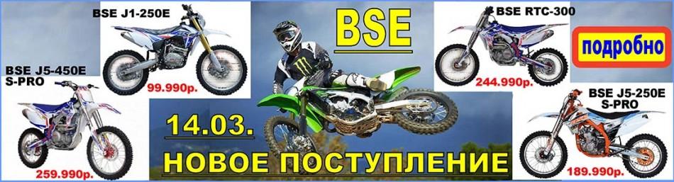 Поступление мотоциклов BSE J1 BSE J5