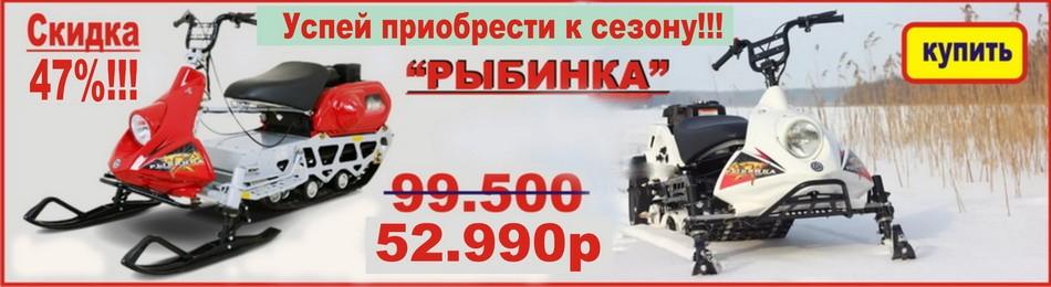 Снегоход Рыбинка акция распродажа скидка