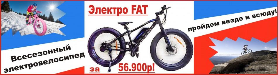 Велосипеды FAT на motoserp.ru мотосерп motoserp