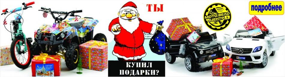 Новый год мотосерп motoserp подарки