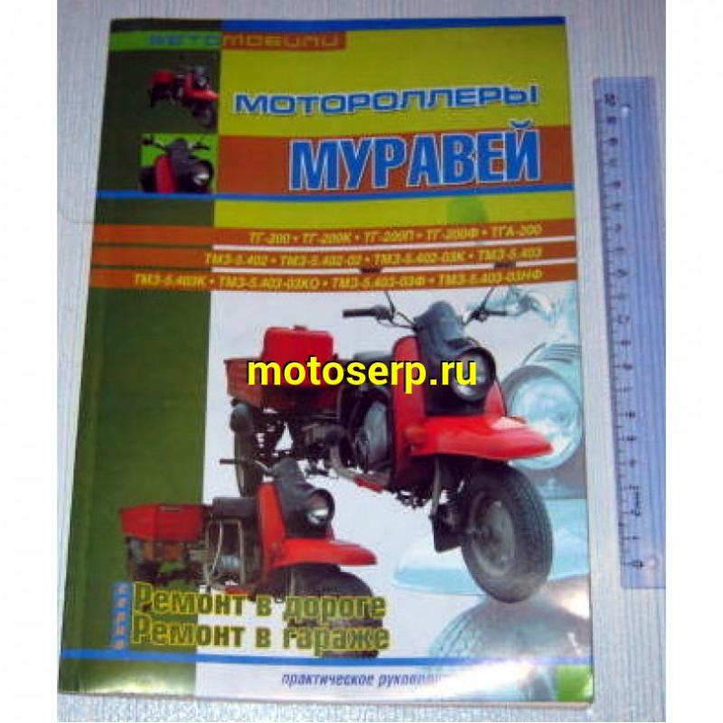 Купить  Книга большая  Муравей(шт) (Дан купить с доставкой по Москве и России, цена, технические характеристики, комплектация - motoserp.ru