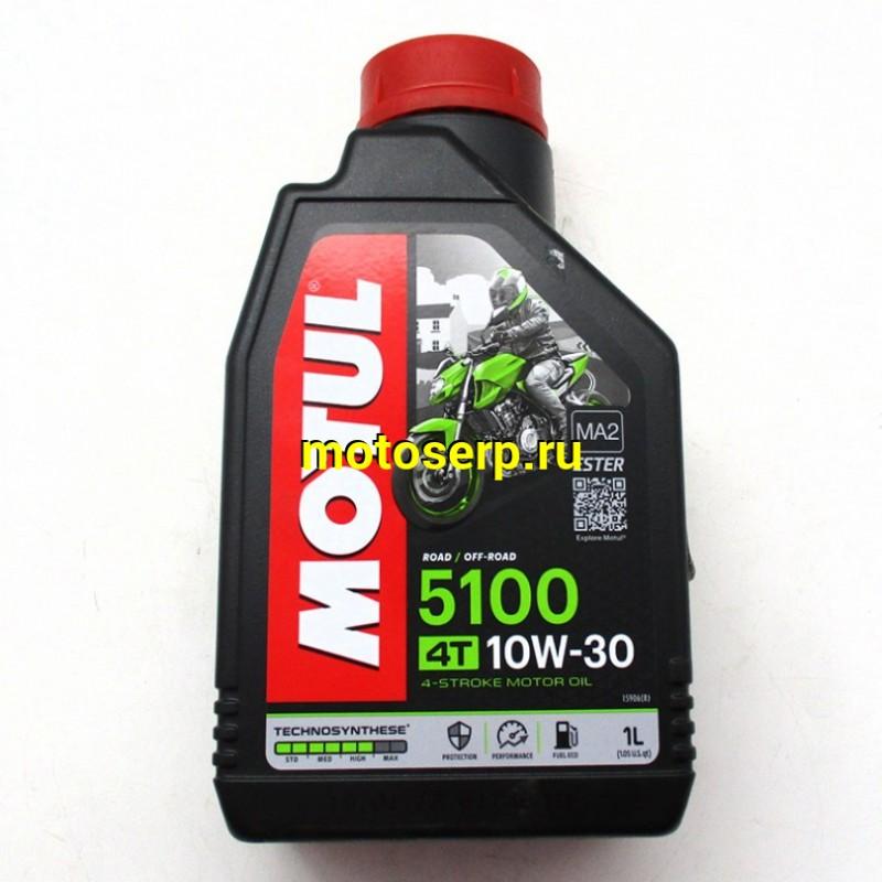 Купить  Масло MOTUL 5100 10W-30 для мотоц и мопедов с мех к.п. 4 так.п/синт.1л (шт)  (MOTUL 104062 купить с доставкой по Москве и России, цена, технические характеристики, комплектация - motoserp.ru