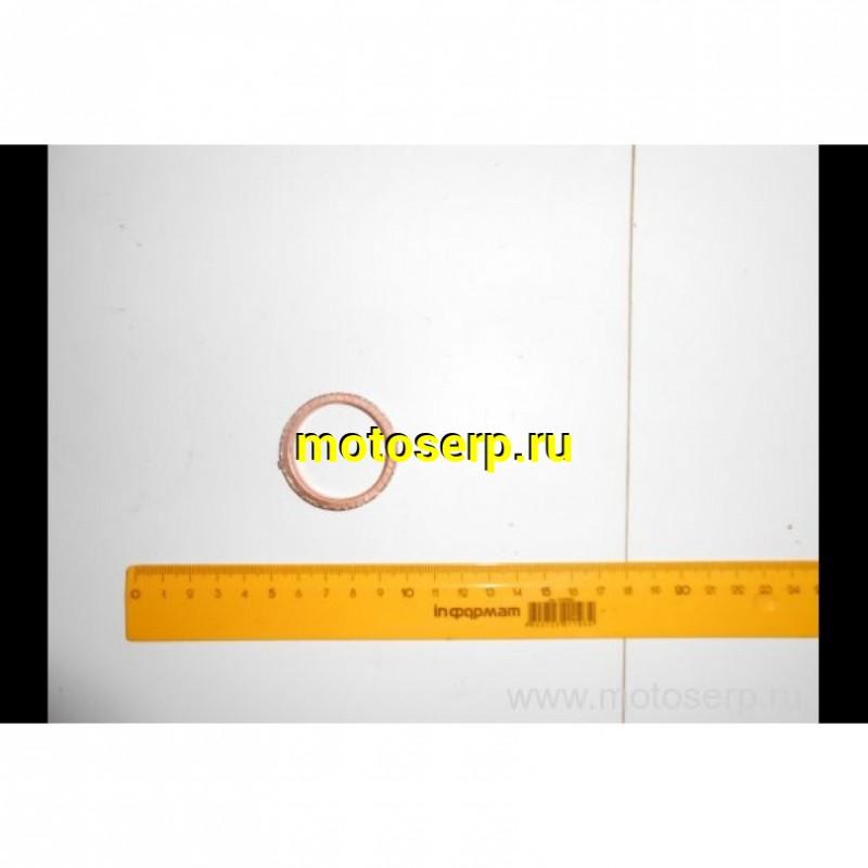 Купить  Прокладка выхлопной трубы (колена глушителя) CF 500 (шт) (MP 0180-022300 купить с доставкой по Москве и России, цена, технические характеристики, комплектация - motoserp.ru