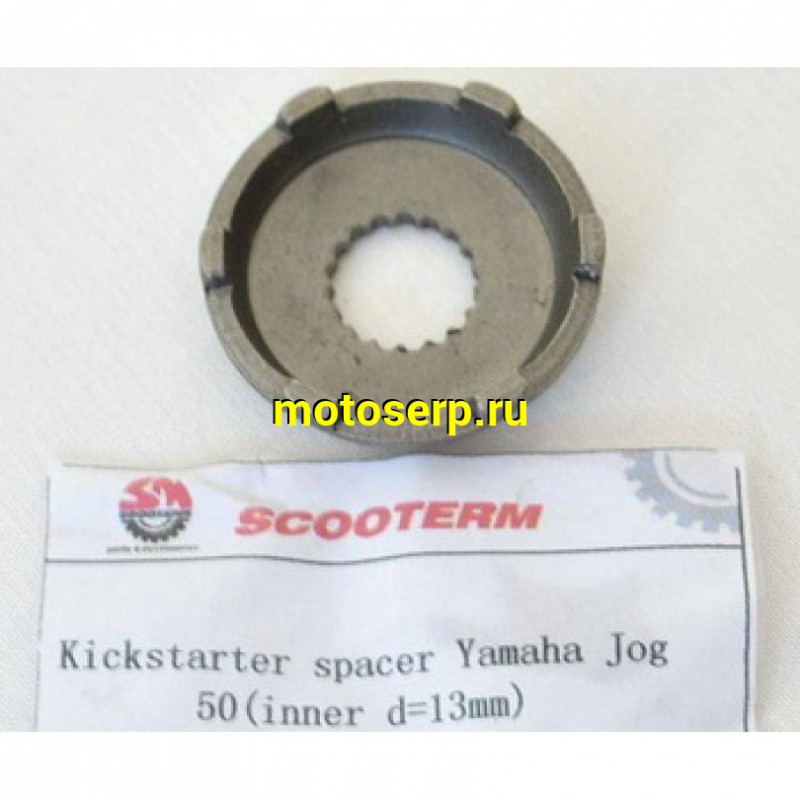 Купить  Привод кикстартера - ответная шестерня (шайба) Yamaha JOG (17 шлиц. d-13mm) и др (шт)  (IR 4620757434710 (R1 купить с доставкой по Москве и России, цена, технические характеристики, комплектация - motoserp.ru