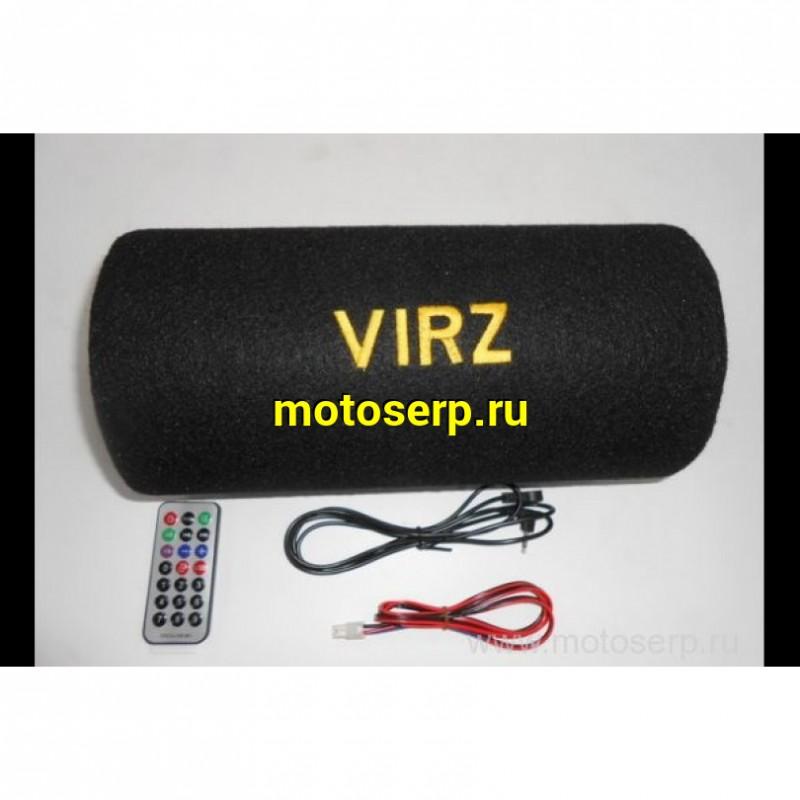 Купить  Аудиосистема для мототехники (сабвуфер, MP3, ПДУ) цилиндр 300mm SUB133  (шт)  (IR 4620753549845 (IR 4610014473071 купить с доставкой по Москве и России, цена, технические характеристики, комплектация - motoserp.ru