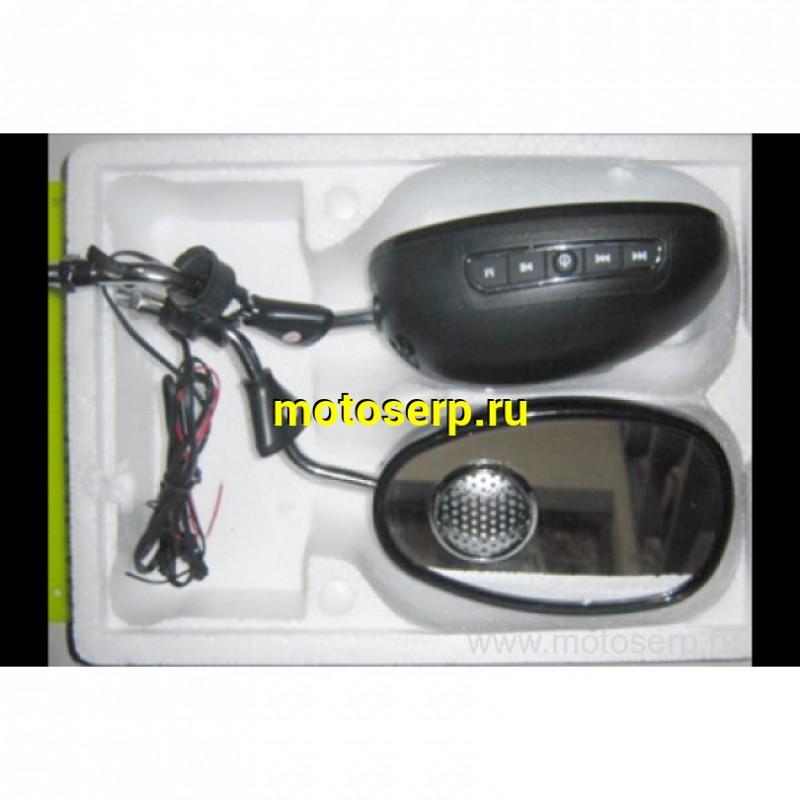 Купить  Аудиосистема в Зеркалах с МР3 плеером ФМ Радио, влагозащищенные, V299 (шт) (MM 23631 купить с доставкой по Москве и России, цена, технические характеристики, комплектация - motoserp.ru
