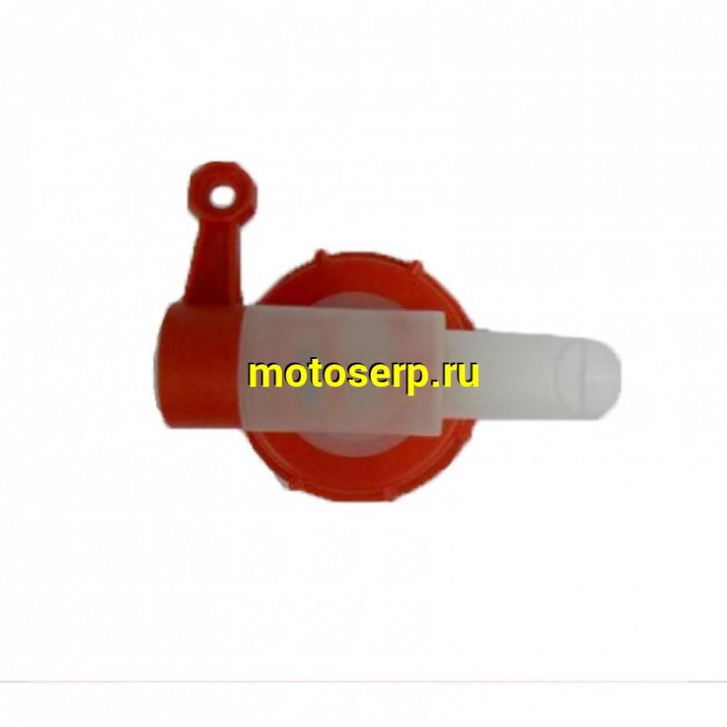 Купить  Кран-крышка канистры (шт) купить с доставкой по Москве и России, цена, технические характеристики, комплектация - motoserp.ru