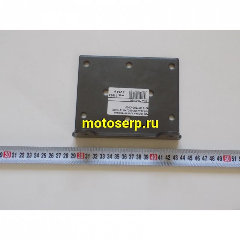 Купить  Кронштейн для установки лебёдки CF 500, X6 (шт) (MP 9010-037500-C000 купить с доставкой по Москве и России, цена, технические характеристики, комплектация - motoserp.ru