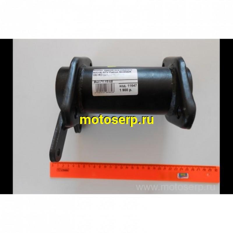 Купить  Корпус задней оси (заднего моста) ATV Patron SCANER 150 RD (шт) (PN 10116 купить с доставкой по Москве и России, цена, технические характеристики, комплектация - motoserp.ru