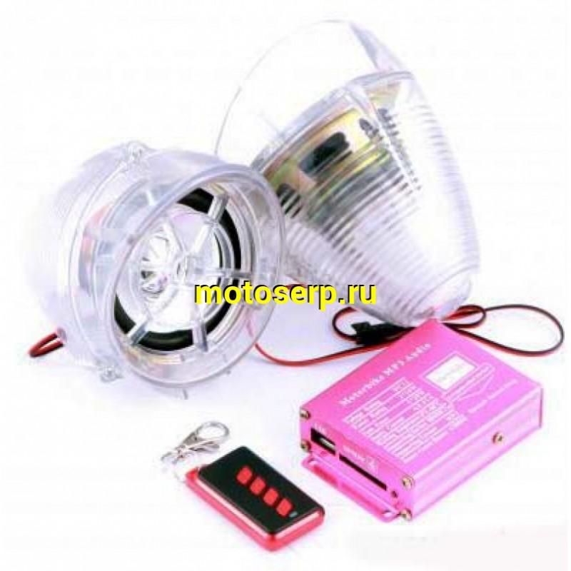 Купить  Аудиосистема с сигнализацией мото ASL15-LED (шт) (IR 4610014473064 (MT A-665 купить с доставкой по Москве и России, цена, технические характеристики, комплектация - motoserp.ru