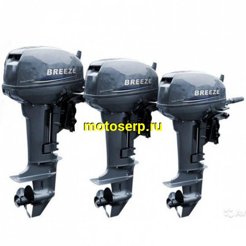 Купить  На заказ Лодочный мотор Motoland BREEZE T9.8S (2-х такт)  (шт) купить с доставкой по Москве и России, цена, технические характеристики, комплектация - motoserp.ru