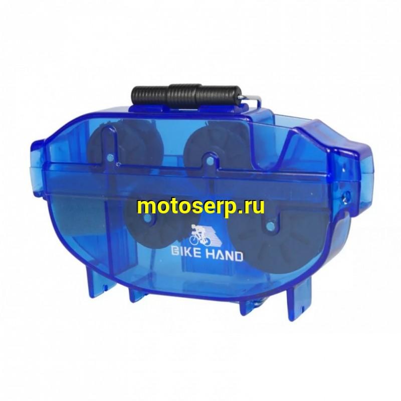 Купить  Очиститель цепи механич, Приспособление для чистки/мойки механической цепи BIKE HAND Вело (шт) (VM 230022 (Ряб купить с доставкой по Москве и России, цена, технические характеристики, комплектация - motoserp.ru