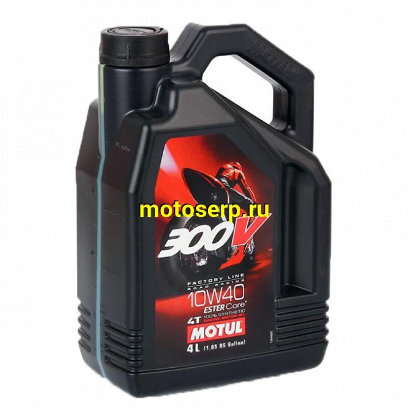 Купить  Масло MOTUL 300V 4T  FL ROAD RACING 10W-40 100%  4 так.синт.4л (шт) (MOTUL 104121 купить с доставкой по Москве и России, цена, технические характеристики, комплектация - motoserp.ru