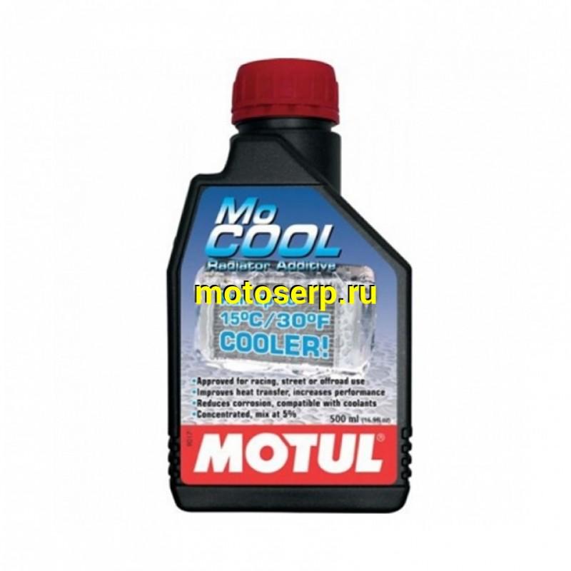 Купить  Антифриз MOTUL MoCool  500мл  (шт)  (MOTUL 102222 купить с доставкой по Москве и России, цена, технические характеристики, комплектация - motoserp.ru