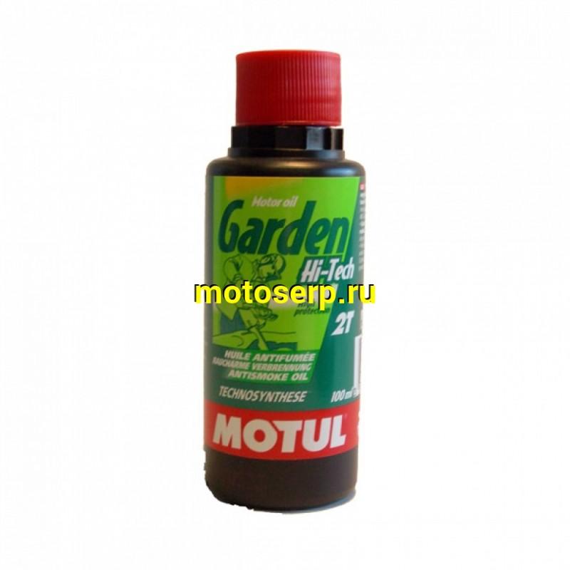 Купить  Масло MOTUL Garden 2T Hi-Tech  0,1л для садовой техники (шт) (MOTUL 101305 купить с доставкой по Москве и России, цена, технические характеристики, комплектация - motoserp.ru