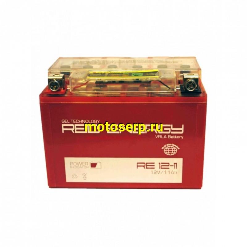 Купить  Аккумулятор 12в 11а (150х86х112) YTZ12S, YTZ14S Red Energy (шт)  (Алькор RE 1211 (Энерг RE 1211 купить с доставкой по Москве и России, цена, технические характеристики, комплектация - motoserp.ru