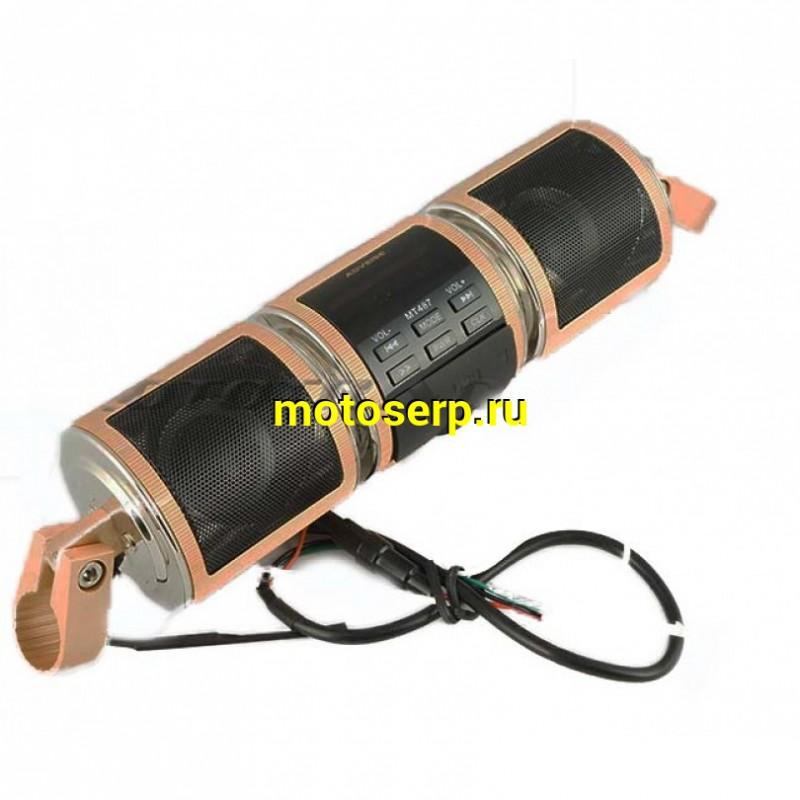 """Купить  Аудиосистема с сигнализацией мото на руль  МР3, USB ,SD, сигнализация  2.0  """"NEO""""  mod:MT487 (шт)  (MT A-876 купить с доставкой по Москве и России, цена, технические характеристики, комплектация - motoserp.ru"""