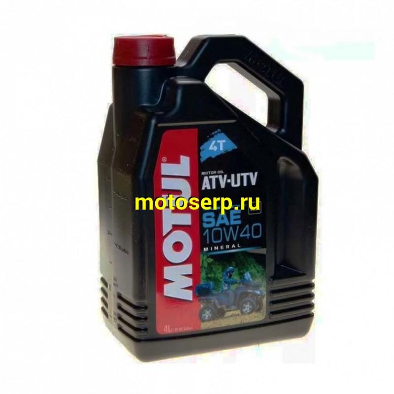 Купить  Масло MOTUL ATV-UTV  4T 10W40 минер. 4L (шт) (MOTUL 105879 купить с доставкой по Москве и России, цена, технические характеристики, комплектация - motoserp.ru