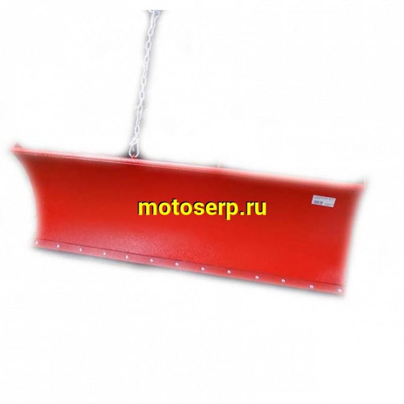Купить  Снегоотвал к ATV  (квадроциклу) 125-250 сс. Авантис, Мотакс, Мотоленд, Якота, Ирбис и др. (шт) (MOTAX купить с доставкой по Москве и России, цена, технические характеристики, комплектация - motoserp.ru