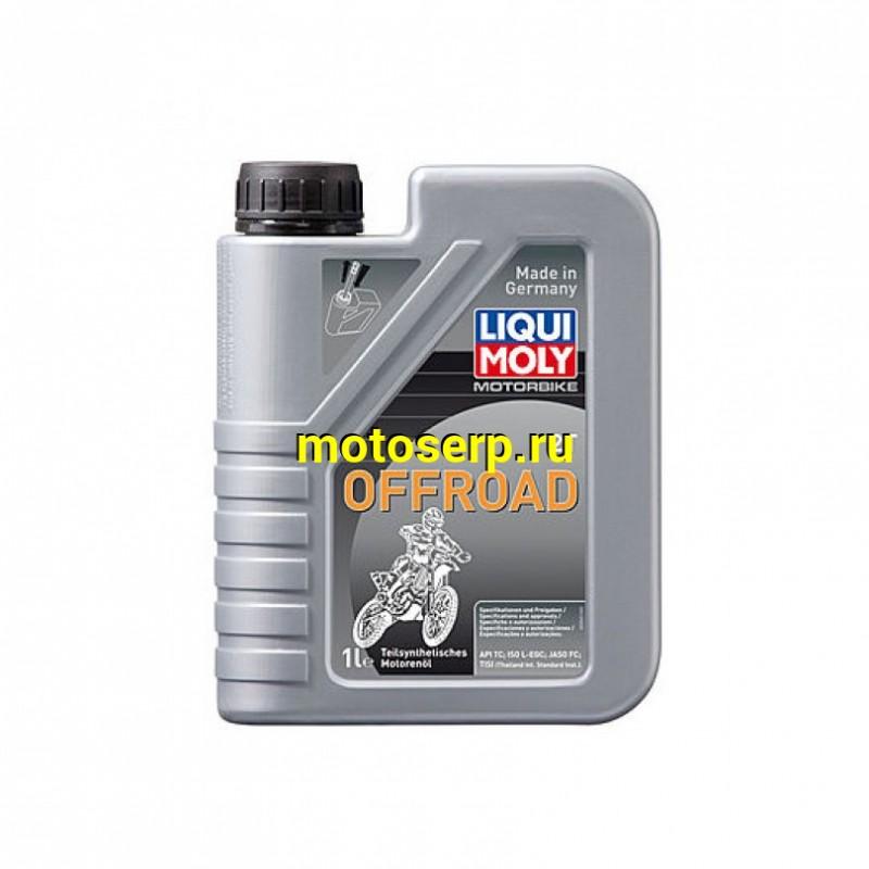 Купить  Масло LiquiMoly 2Т Motorbike 2T Offroad п/синт. для мотоциклов 1л (шт) (LM 3065 купить с доставкой по Москве и России, цена, технические характеристики, комплектация - motoserp.ru