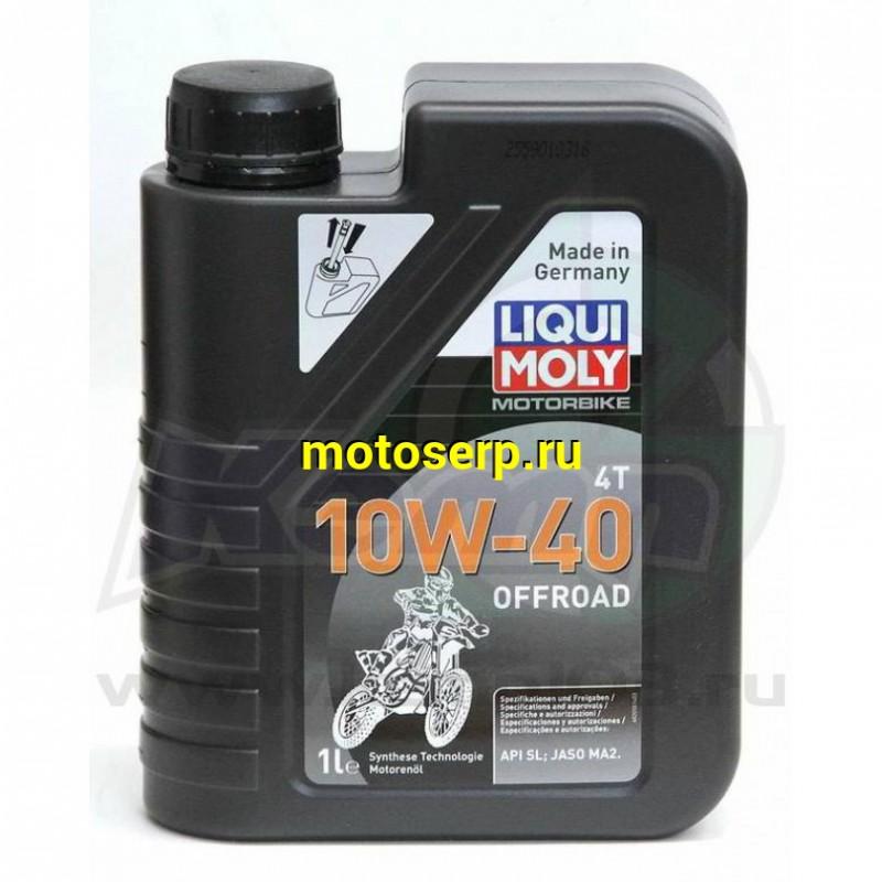 Купить  Масло LiquiMoly 4Т Motorbike 4T Offroad 10W40 синт. для мотоциклов 1л (шт) (LM 3055 купить с доставкой по Москве и России, цена, технические характеристики, комплектация - motoserp.ru