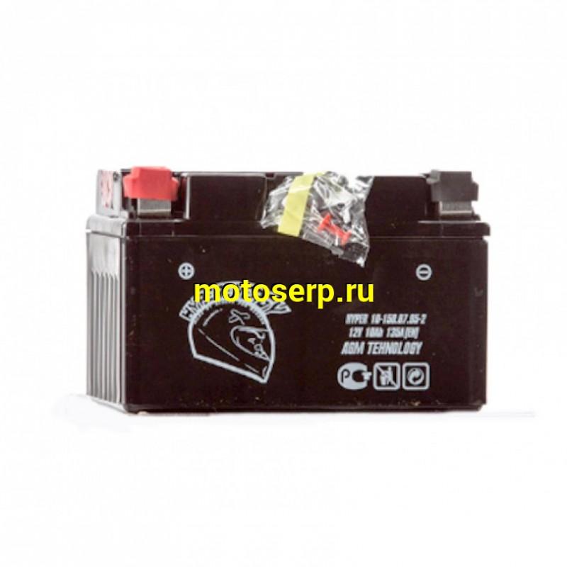 Купить  Аккумулятор 12в 10а (150х87х93) YTZ10S (низкий) HyperEnergy (шт)  (0 купить с доставкой по Москве и России, цена, технические характеристики, комплектация - motoserp.ru