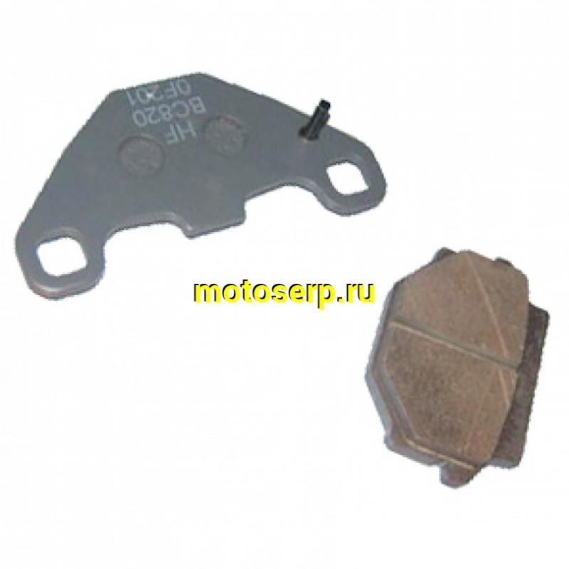 Купить  Колодки тормозные задние ATV 700 D / 700 GT / 800 D / SYM600  (пара) (BL 45815-MAX-00 купить с доставкой по Москве и России, цена, технические характеристики, комплектация - motoserp.ru