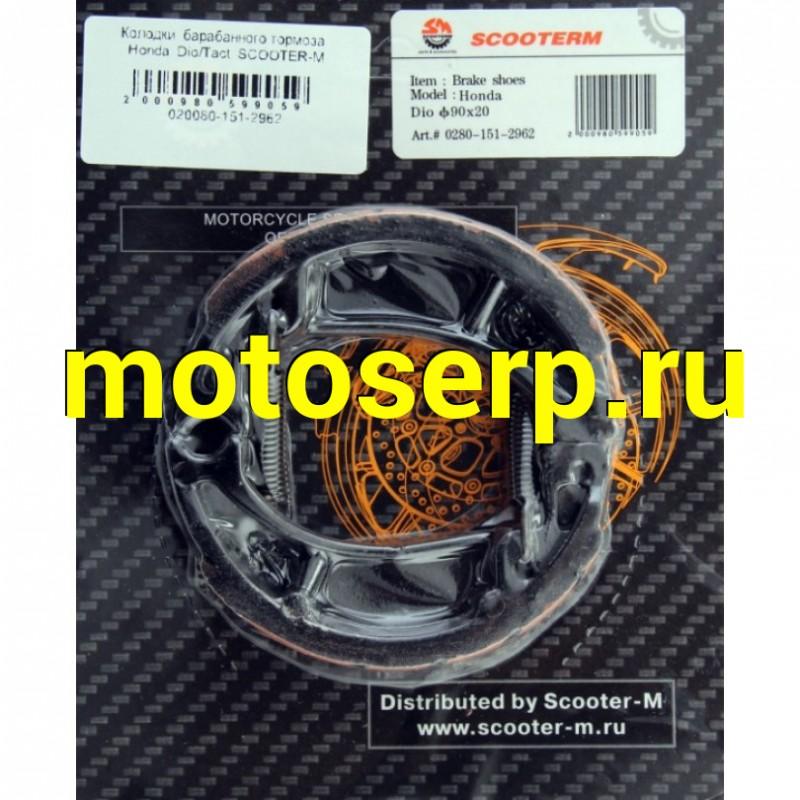 Купить  Колодки  барабанного тормоза  Honda  Dio/Tact  SCOOTER-M (SM 020080-151-2962 купить с доставкой по Москве и России, цена, технические характеристики, комплектация - motoserp.ru
