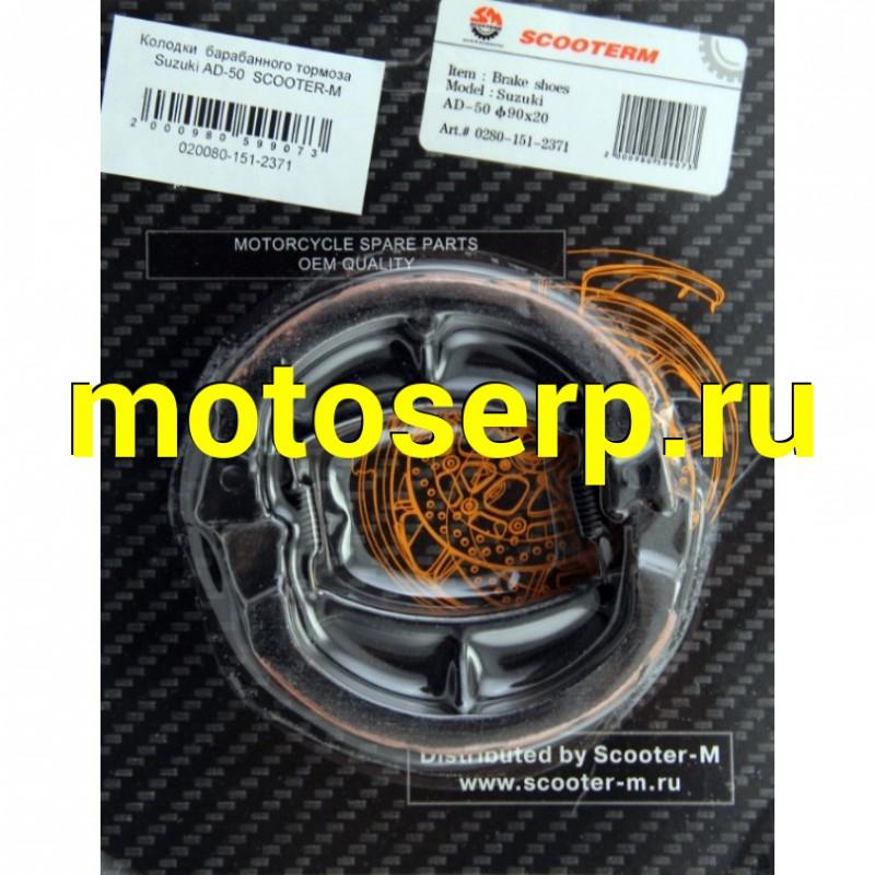 Купить  Колодки  барабанного тормоза  Suzuki AD-50  SCOOTER-M (SM 020080-151-2371 купить с доставкой по Москве и России, цена, технические характеристики, комплектация - motoserp.ru