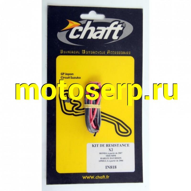Купить  Резистор для поворотника 21w Chaft IN818 (SM 080124-766-4373 купить с доставкой по Москве и России, цена, технические характеристики, комплектация - motoserp.ru