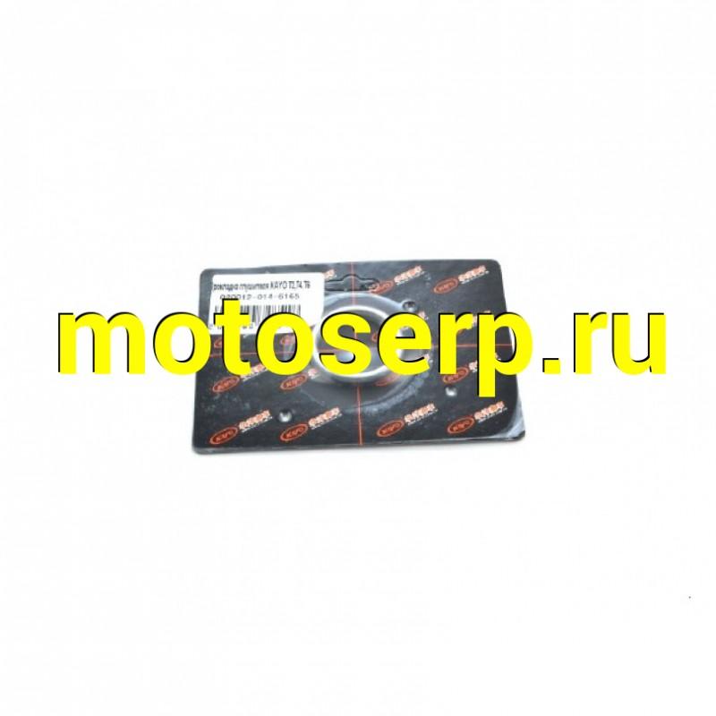 Купить  Прокладка глушителя KAYO Т2,Т4,Т6 (SM 020012-014-6165 купить с доставкой по Москве и России, цена, технические характеристики, комплектация - motoserp.ru