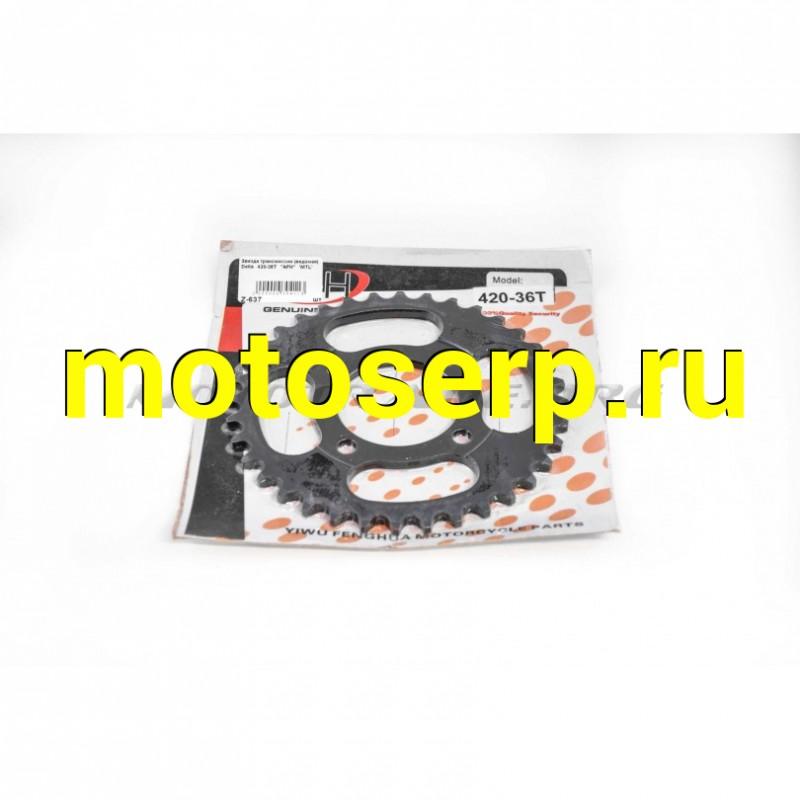 Купить  Звезда трансмиссии (задняя)   Delta   420-36T   AFH   (#MTL) (MT Z-637 купить с доставкой по Москве и России, цена, технические характеристики, комплектация - motoserp.ru