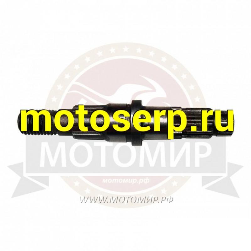 Купить  Вал выходной редуктора мотокосы (MM 98805 купить с доставкой по Москве и России, цена, технические характеристики, комплектация - motoserp.ru