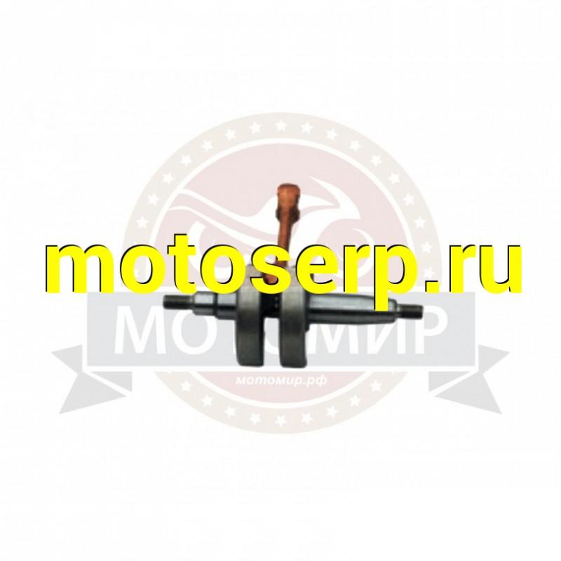 Купить  Коленвал мотокосы BC/GBC-043/052 (MM 98138 купить с доставкой по Москве и России, цена, технические характеристики, комплектация - motoserp.ru