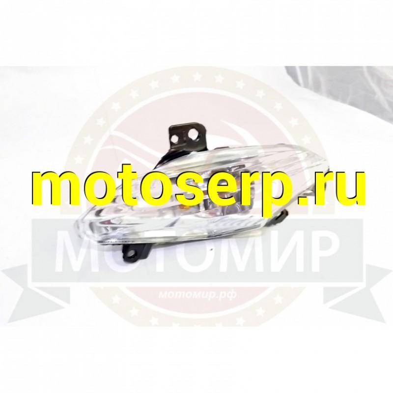 Купить  Боковой фонарь передний левый Шторм (MM 22857 купить с доставкой по Москве и России, цена, технические характеристики, комплектация - motoserp.ru