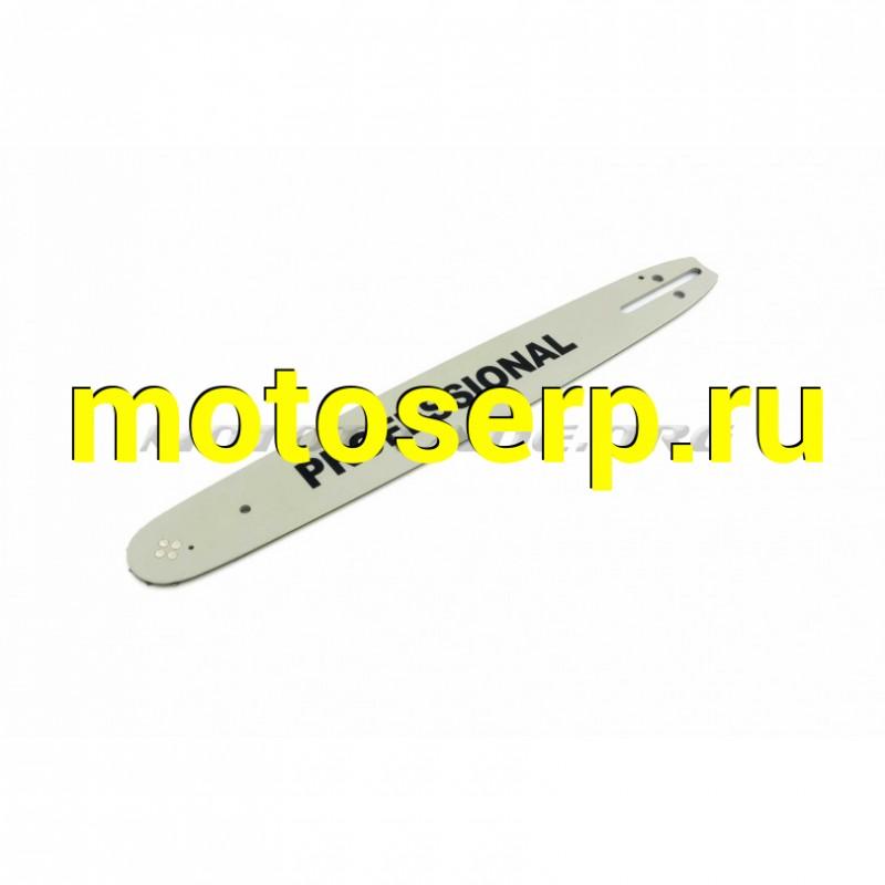 Купить  Шина 15 1,5mm, 0.325, 64зв   BEST   (mod.A) (MT D-3316 купить с доставкой по Москве и России, цена, технические характеристики, комплектация - motoserp.ru