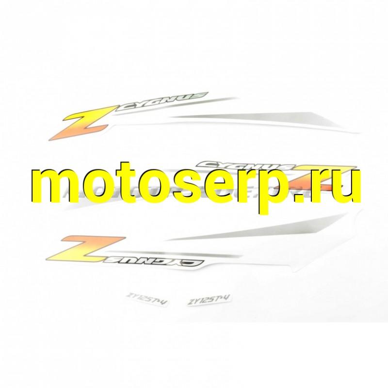 Купить  Наклейки (набор)   Yamaha CYGNUS-Z   (36х4см)   (#7335) (MT N-1325 купить с доставкой по Москве и России, цена, технические характеристики, комплектация - motoserp.ru